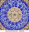 calligraphy mosque